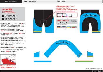 パンツデザイン2.jpg
