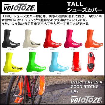velotoze-001.jpg